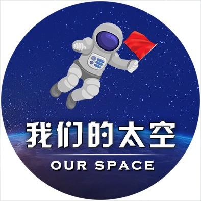 我们的太空微信公众号二维码