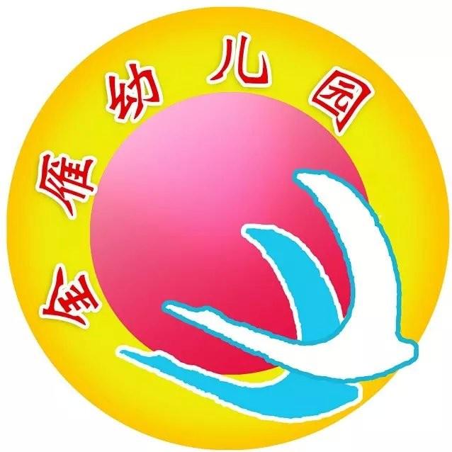 北京市朝阳区金雁幼儿园