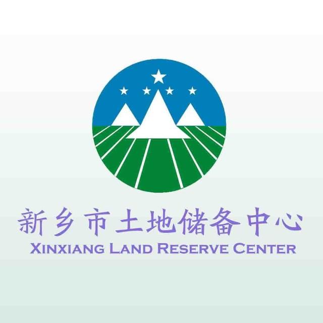 河南省新乡市土地储备中心