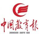 用户-中国教育报