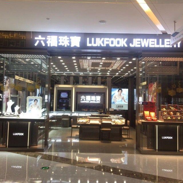 六福珠宝重庆市皇庭珠宝广场店