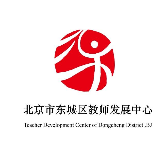 北京市东城区教师发展中心