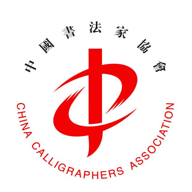 中国书法家协会镇江市头像图片
