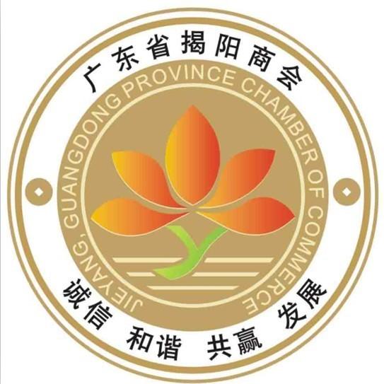 广东省揭阳商会