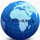 天津物流标准信息服务平台