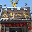 北京原野人家餐饮中心