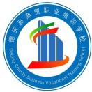 德庆县商贸职业培训学校