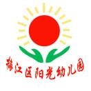 梅江区阳光幼儿园