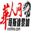 哥斯达黎加华人网