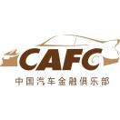 中国汽车金融俱乐部