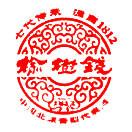 吉林省榆树钱酒业