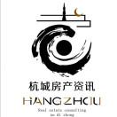 杭城房产资讯