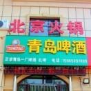 凤城老北京火锅