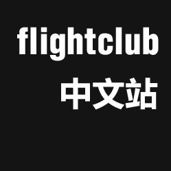 FLIGHTCLUB中文站微信公众号二维码
