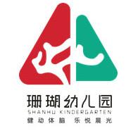 重庆市南岸区珊瑚幼儿园