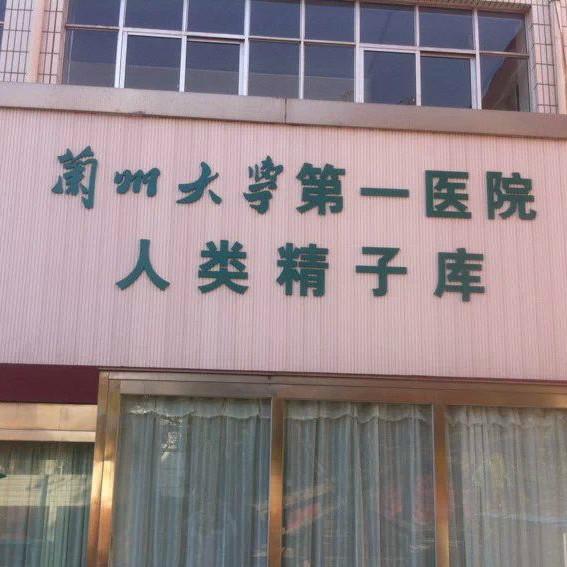 甘肃省人类精子库