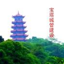 湘潭市岳塘区宝塔街道城管建设办