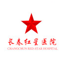 长春红星医院