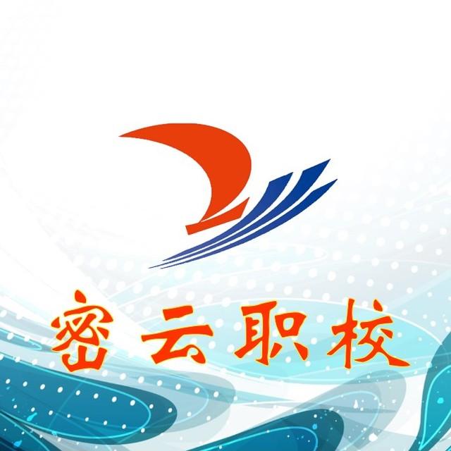 北京市密云区职业学校
