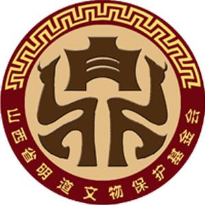 山西省明道文物保护基金会
