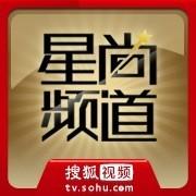 搜狐视频星尚频道头像图片