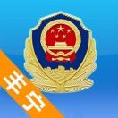 丰宁满族自治县公安局