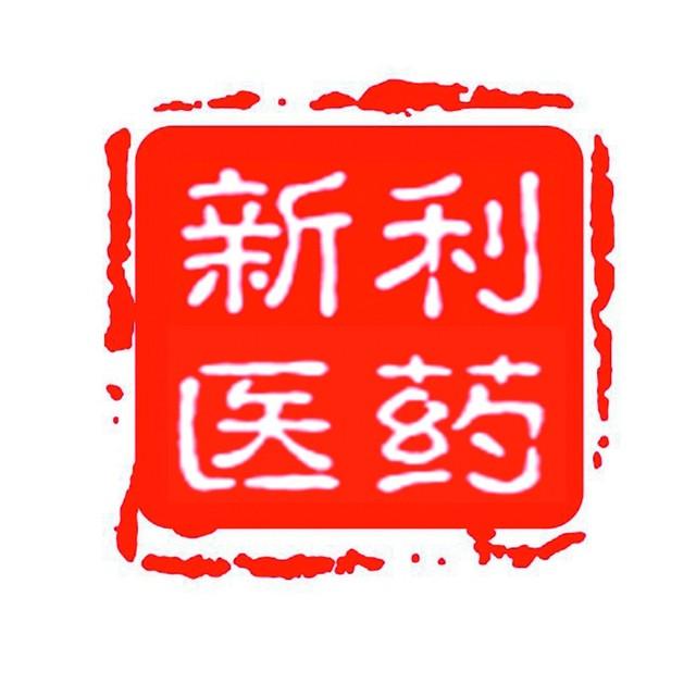 黑龙江省新利医药