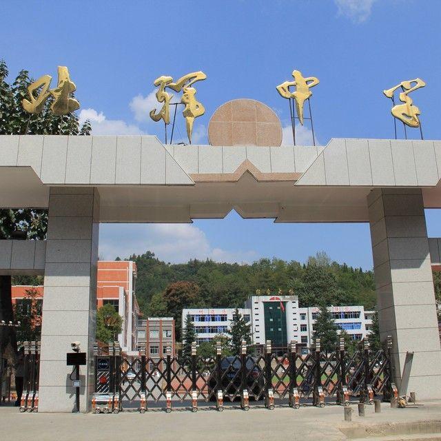 重庆市奉节吐祥中学校