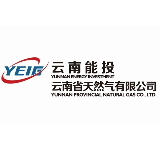 云南省天然气有限公司