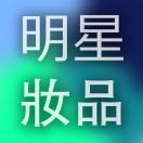 江山明星妆品