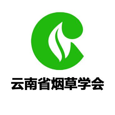 云南省烟草学会