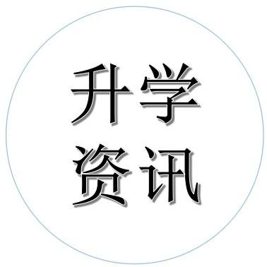 北京市中小学资讯