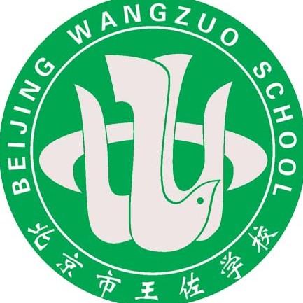 北京市丰台区王佐学校
