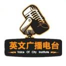 城愿之声英文广播站