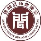 徐闻县商业协会