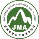 晋城市登山户外运动协会