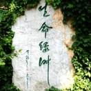 北京抗癌乐园生命绿洲