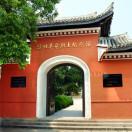 温州烈士纪念馆