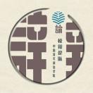 中青政校辩论队