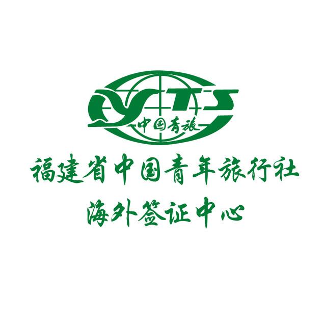 福建省中国青年旅行社海外签证中心