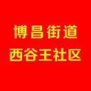 博昌街道西谷王社区
