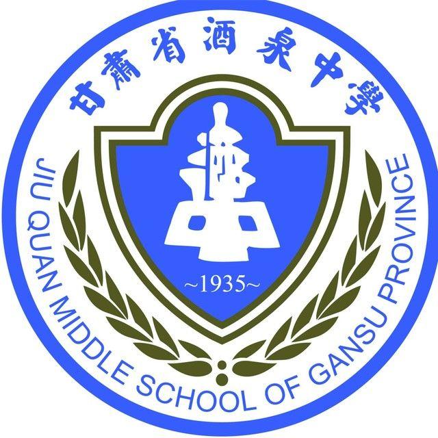 甘肃省酒泉中学