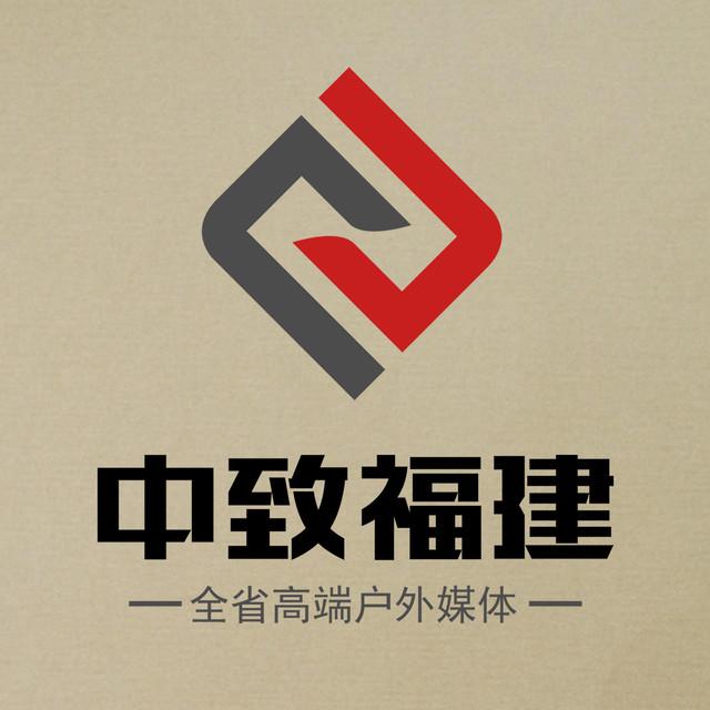 福建省中致文化传播有限公司