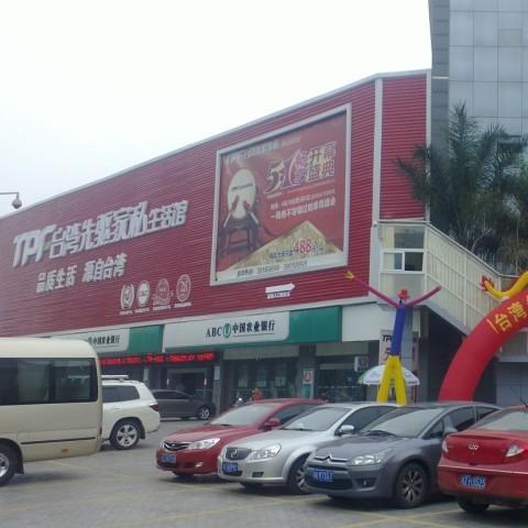 台湾先驱家居眉山生活馆
