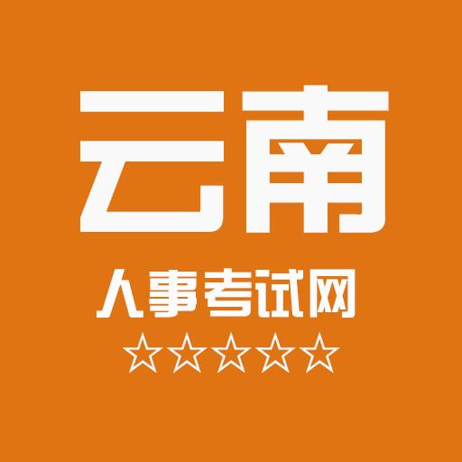云南省人事考试中心网