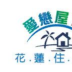 台湾花莲爱恋屋民宿
