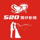白溪520婚纱影楼