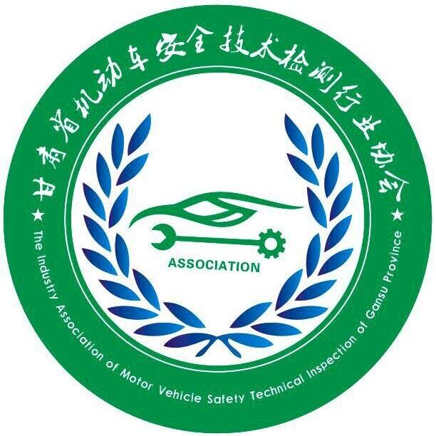 甘肃省机动车安检行业协会