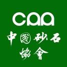 中国砂石协会