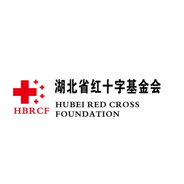 湖北省红十字基金会